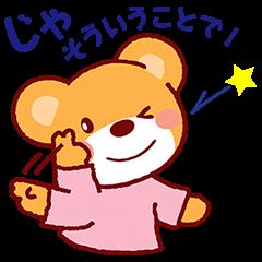 【無料スタンプ】たまくまちゃん 第2弾