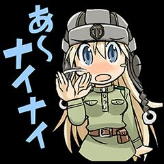 【無料スタンプ】ワールド・オブ・タンコちゃん!