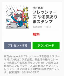 dynabook2