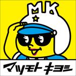【無料スタンプ】マツポリちゃん激ハイテンションスタンプ
