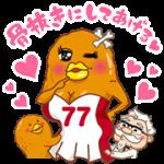 【無料スタンプ】チキン野郎と骨抜き嫁のクーポンスタンプ