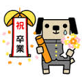 【無料スタンプ】動く ポチ(卒業編)