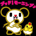 【無料スタンプ】グッド!モーニング