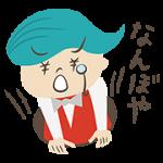 【無料スタンプ】動かない!関西弁の鑑定少年♪ なん坊や