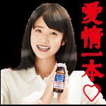 【無料スタンプ】チオビタ・ドリンク 髙橋ひかるスタンプ