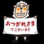 【無料スタンプ】うごく☆あんしんセエメエ♪スタンプ第3弾