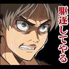 【LINEスタンプ】動く! 進撃の巨人