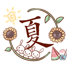 【LINEスタンプ】うさぎの「ころらびさん一家」の夏