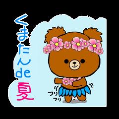 【LINEスタンプ】くまたんde夏