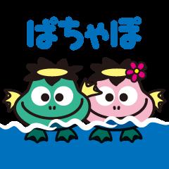 【LINEスタンプ】ぱちゃぽスタンプ