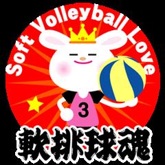 【LINEスタンプ】★軟排球魂★ ソフトバレーボール大好き!