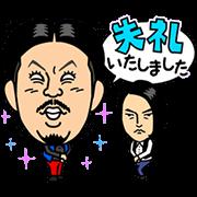 【LINEスタンプ】しゃべるよしもと芸人 Vol.2