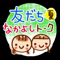 【LINEスタンプ】ともだち・夏・なかよしトーク!