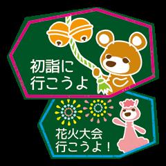 【LINEスタンプ】ちゃぐま~黒板アート編~シーズン&天気