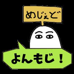 【LINEスタンプ】よんもじメジェド!
