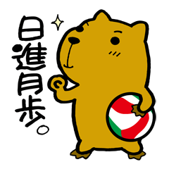【LINEスタンプ】ゆるバレー部