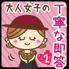 【LINEスタンプ】大人女子の丁寧な即答♥2【秋冬おしゃれ】