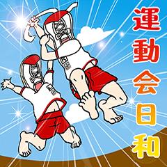 【LINEスタンプ】アスレチックブラザーズ~運動会屋~