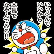 【LINEスタンプ】ドラえもん うごく名言(迷言?)スタンプ