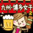 【LINEスタンプ】new!九州弁♥博多弁のかわいい女の子