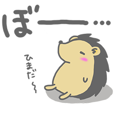 【LINEスタンプ】ハリネズミくんの1日