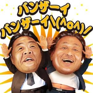 【LINEスタンプ】日本一滑舌の悪いスタンプ【ビジネス編】