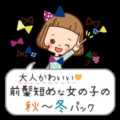 【LINEスタンプ】前髪短めな女の子の秋〜冬パック