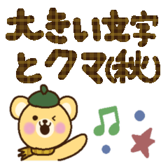 【LINEスタンプ】大きい文字とクマ(秋)