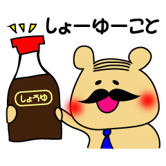 【LINEスタンプ】おじクマ 001