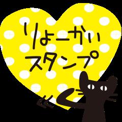 【LINEスタンプ】大人かわいい黒ネコ♥了解スタンプ