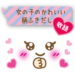 【LINEスタンプ】ガールズ柄ふきだし♥【敬語/パステル】