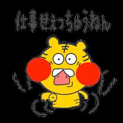 【LINEスタンプ】虎の子応援団 (関西弁