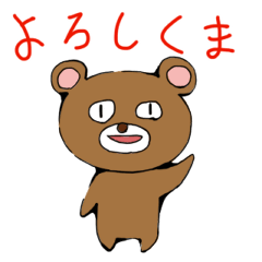 yuruyurukuma