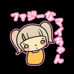 【LINEスタンプ】ファジーなマイちゃん