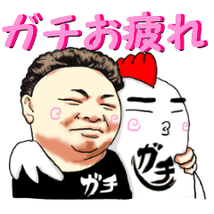 【LINEスタンプ】ガチとり君(炭火焼鳥ガチとり屋スタンプ)