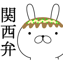 【LINEスタンプ】関西弁ウサギ