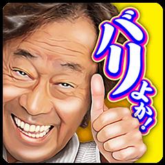 【LINEスタンプ】武田鉄矢のぼくは○○スタンプ