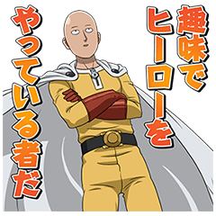 【LINEスタンプ】ワンパンマン