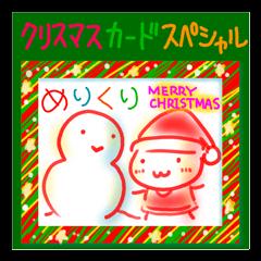 【LINEスタンプ】クリスマスカードスペシャル