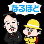 【無料スタンプ】LINE レンジャー