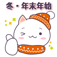 【LINEスタンプ】【冬・年末年始用】まるねこ。