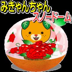 【LINEスタンプ】みきゃんちゃんスタンプ(スノードーム編)