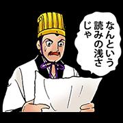 【無料スタンプ】選べるニュース×三国志