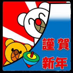 【LINEスタンプ】しろくま&黄熊のあけおめ(お正月)スタンプ