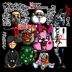 【LINEスタンプ】巨人10(正月&クリスマスバージョン)