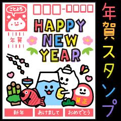 【LINEスタンプ】新年のあいさつ年賀スタンプ
