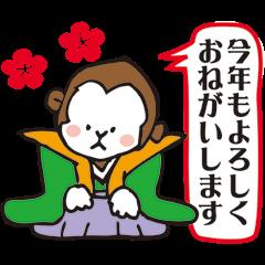 【LINEスタンプ】おさるの年賀状を出そう!
