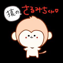 【LINEスタンプ】猿のさるみちの1年
