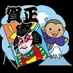 【LINEスタンプ】クリスマス・年末・年始【猿編】