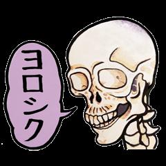 【LINEスタンプ】「ゆかいな骸骨」